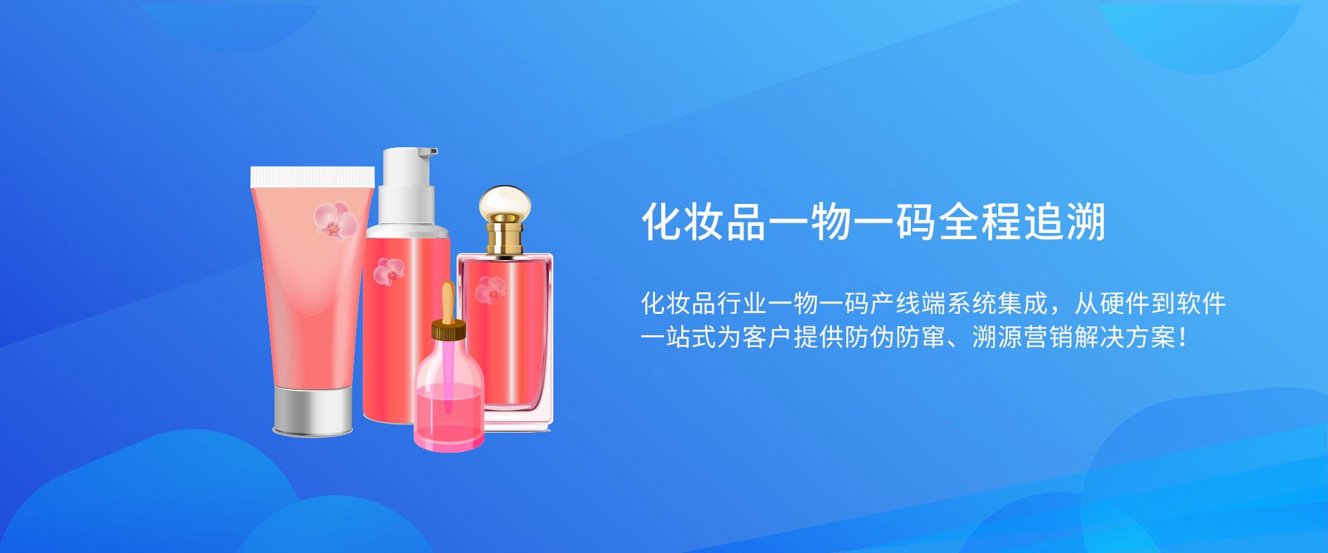 化妆品一物一码解决方案